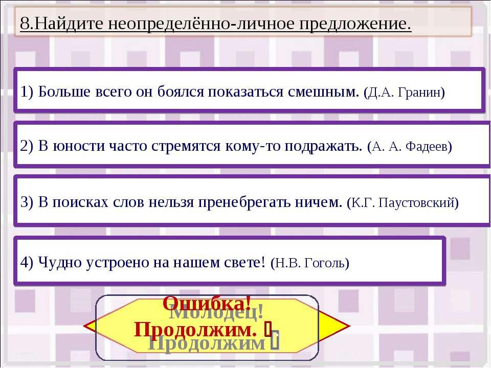 2) В юности часто стремятся кому-то подражать. (А. А. Фадеев) 4) Чудно устрое...