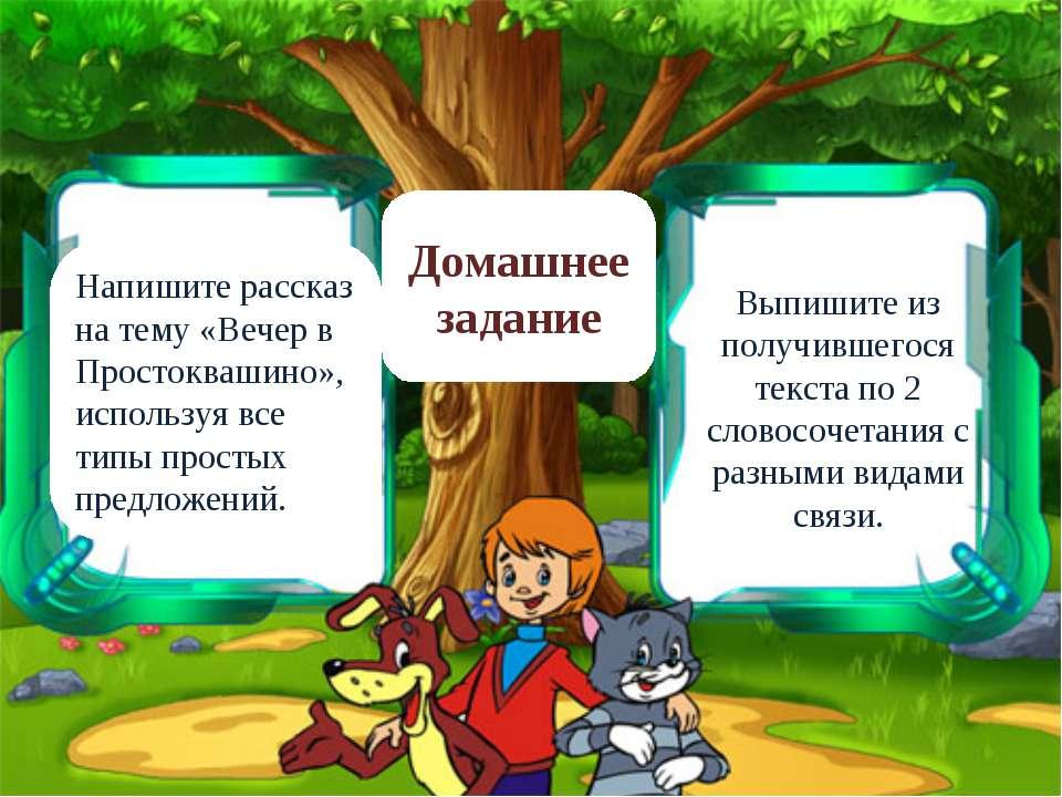 Домашнее задание Напишите рассказ на тему «Вечер в Простоквашино», используя ...