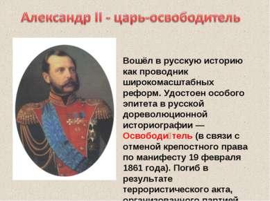 Вошёл в русскую историю как проводник широкомасштабных реформ. Удостоен особо...