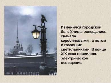 Изменился городской быт. Улицы освещались сначала керосиновыми , а потом и га...