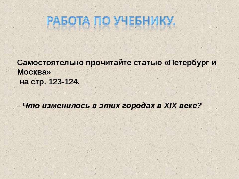 Самостоятельно прочитайте статью «Петербург и Москва» на стр. 123-124. - Что ...