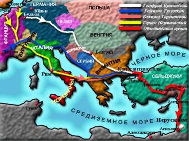 Крестовые походы 1096 – 1291 гг.