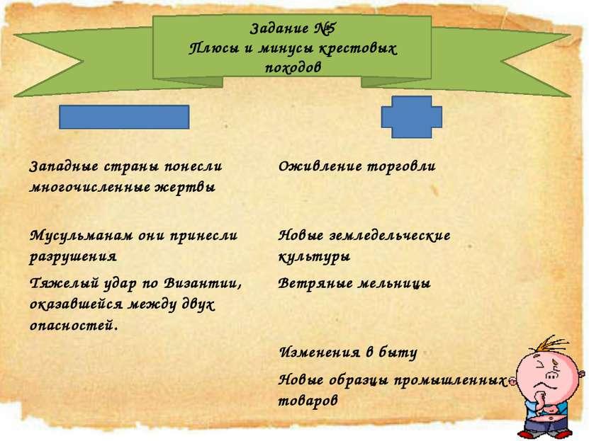 Задание №5 Плюсы и минусы крестовых походов Западные страны понесли многочисл...