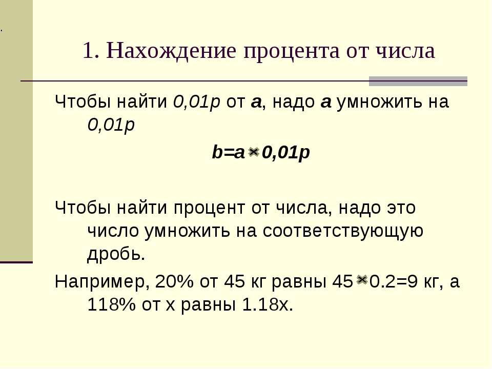 1. Нахождение процента от числа Чтобы найти 0,01p от a, надо a умножить на 0,...