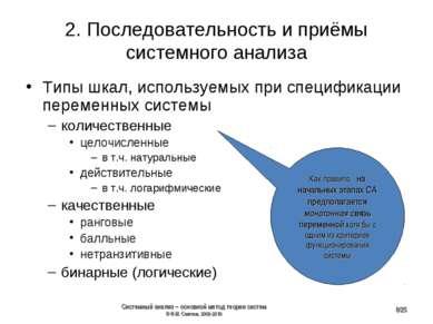 2. Последовательность и приёмы системного анализа Типы шкал, используемых при...