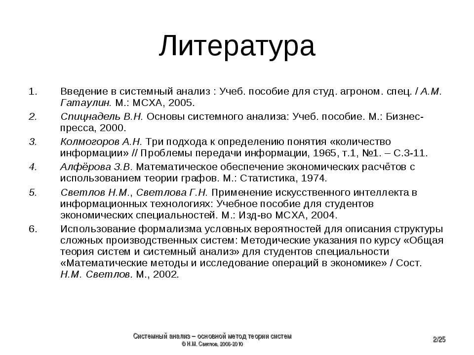 Литература Введение в системный анализ : Учеб. пособие для студ. агроном. спе...