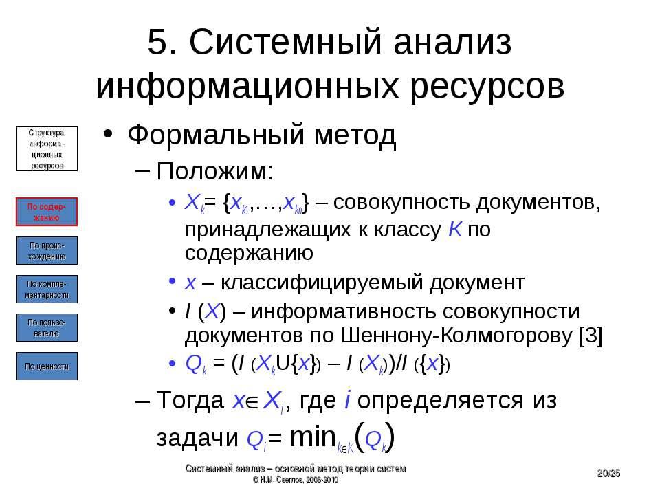 5. Системный анализ информационных ресурсов Формальный метод Положим: Xk= {xk...