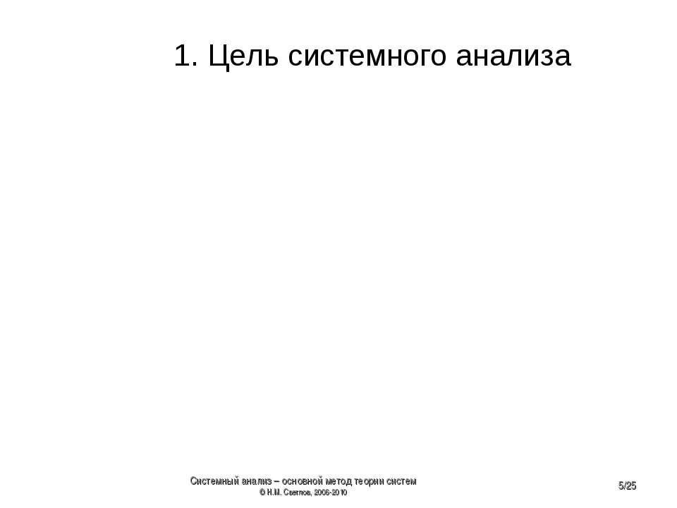 1. Цель системного анализа Системный анализ – основной метод теории систем © ...