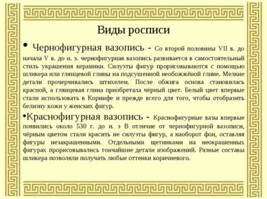 Виды росписи Чернофигурная вазопись - Со второй половины VII в. до начала V в...