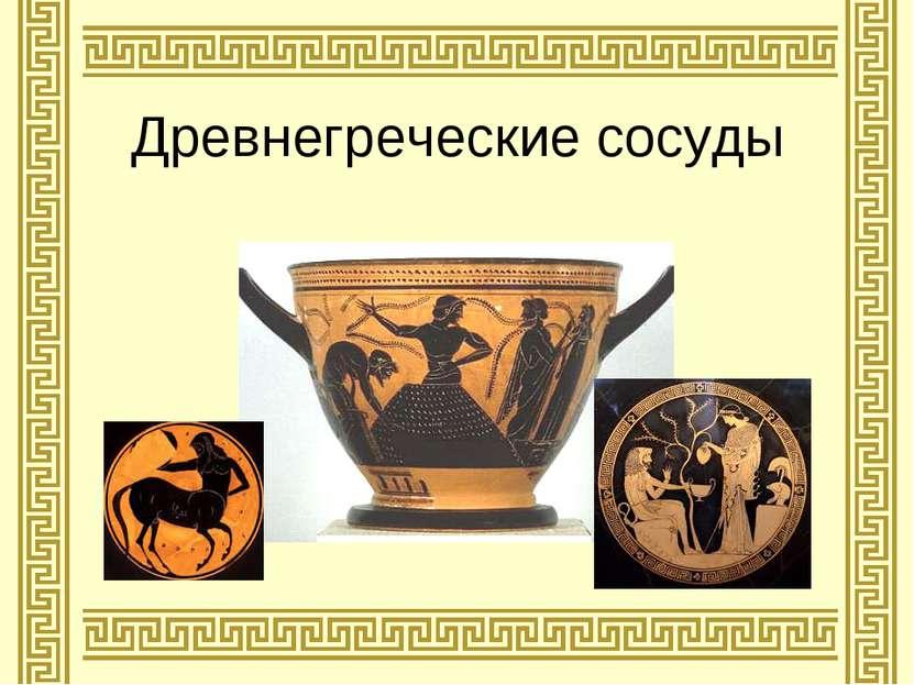 Древнегреческие сосуды