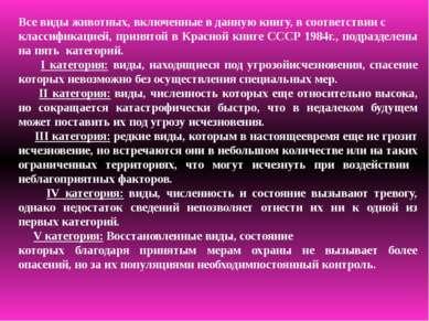 Все виды животных, включенные в данную книгу, в соответствии с классификацией...