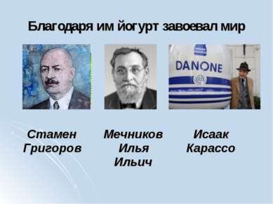 Благодаря им йогурт завоевал мир Стамен Мечников Исаак Григоров Илья Карассо ...