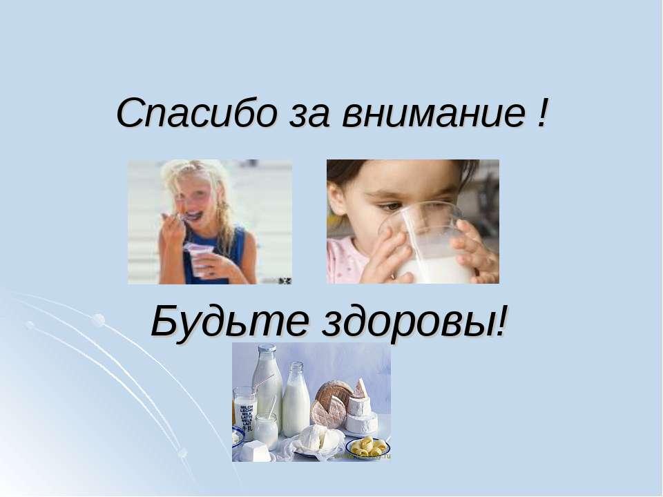 Спасибо за внимание ! Будьте здоровы!