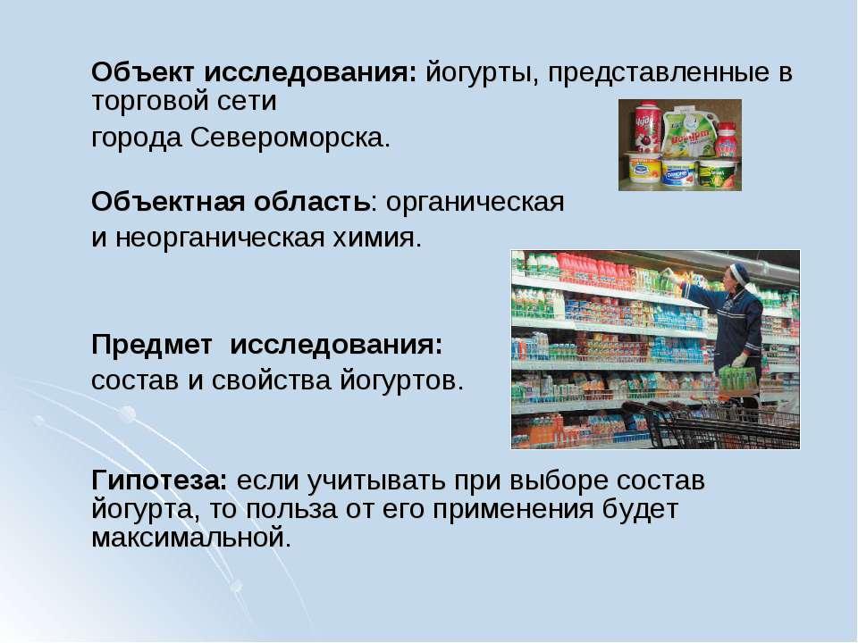 Объект исследования: йогурты, представленные в торговой сети города Северомор...