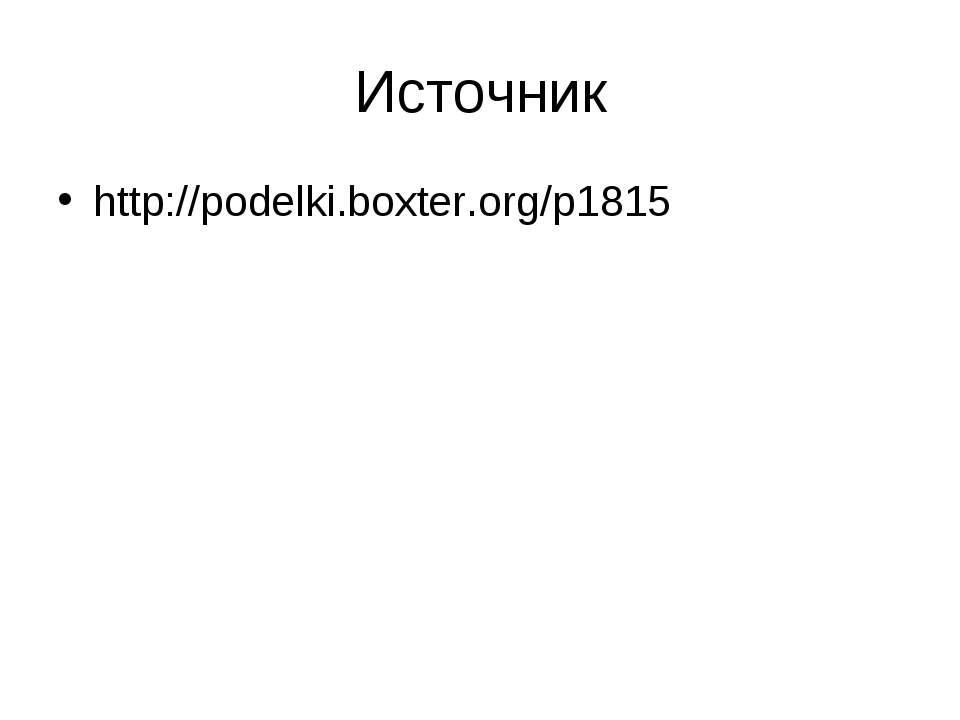 Источник http://podelki.boxter.org/p1815