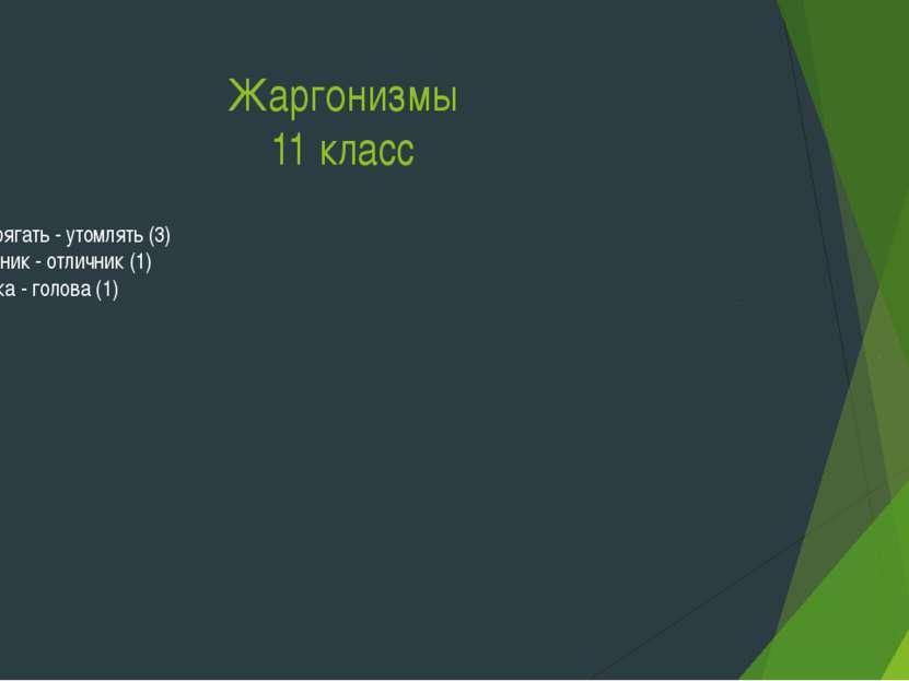 Жаргонизмы 11 класс Напрягать - утомлять (3) Ботаник - отличник (1) Бошка -...