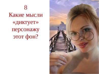 8 Какие мысли «диктует» персонажу этот фон?