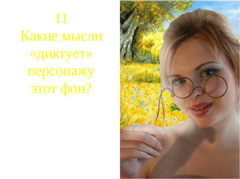 11 Какие мысли «диктует» персонажу этот фон?