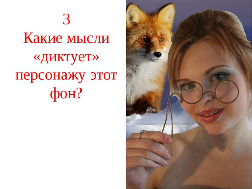 3 Какие мысли «диктует» персонажу этот фон?