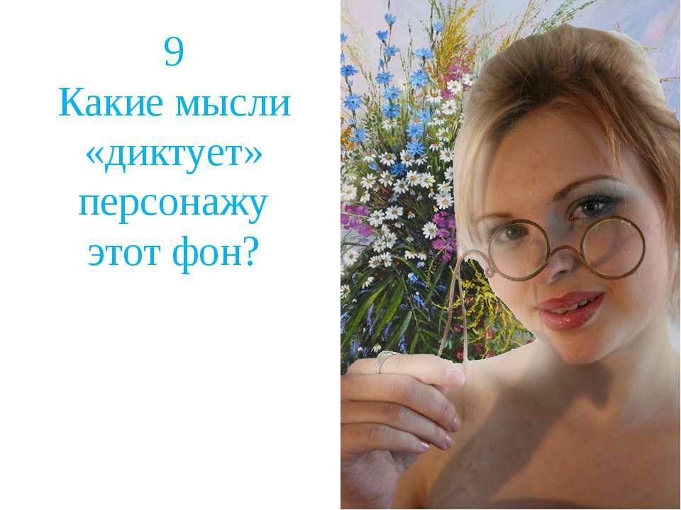9 Какие мысли «диктует» персонажу этот фон?