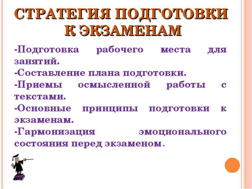 СТРАТЕГИЯ ПОДГОТОВКИ К ЭКЗАМЕНАМ -Подготовка рабочего места для занятий. -Сос...