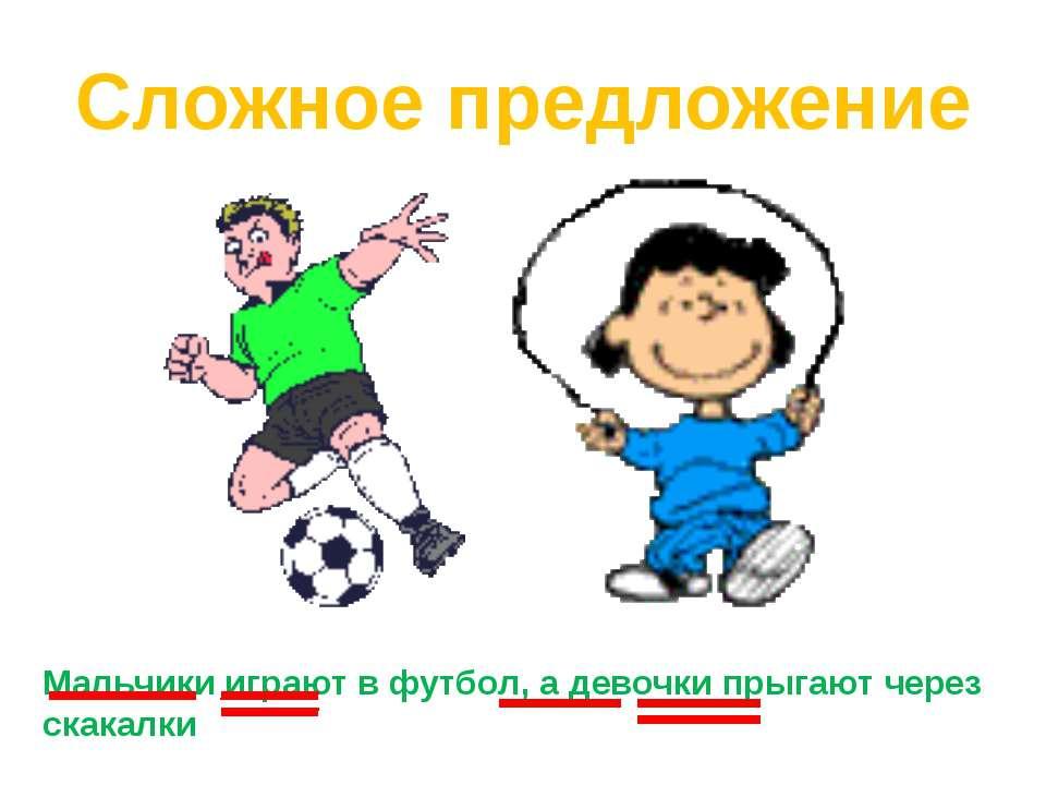 Сложное предложение Мальчики играют в футбол, а девочки прыгают через скакалки