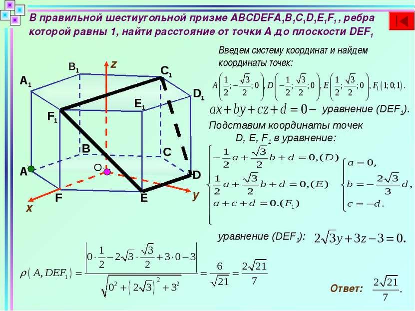 В правильной шестиугольной призме ABCDEFA1B1C1D1E1F1 , ребра которой равны 1,...