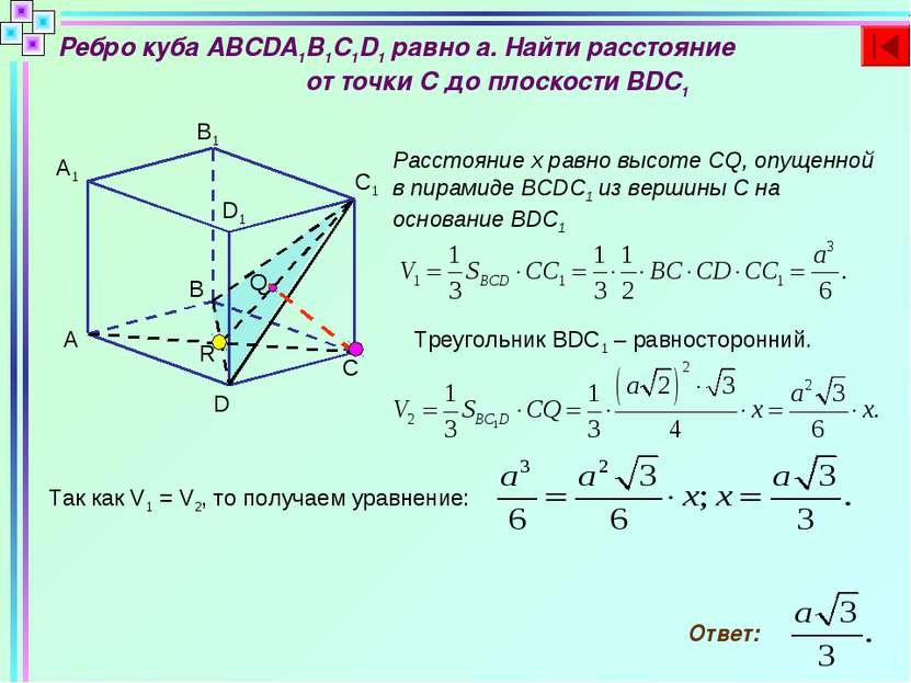 Ребро куба ABCDA1B1C1D1 равно а. Найти расстояние от точки C до плоскости BDC...