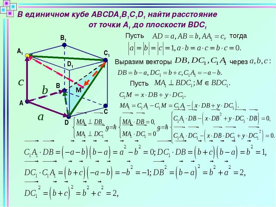 В единичном кубе ABCDA1B1C1D1 найти расстояние от точки А1 до плоскости BDC1 ...