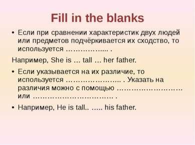Fill in the blanks Если при сравнении характеристик двух людей или предметов ...