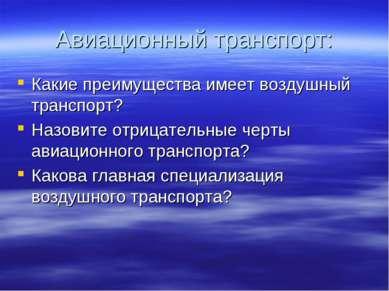 Авиационный транспорт: Какие преимущества имеет воздушный транспорт? Назовите...