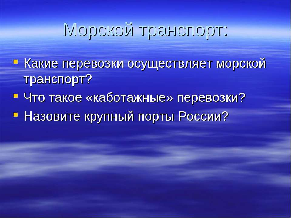Морской транспорт: Какие перевозки осуществляет морской транспорт? Что такое ...