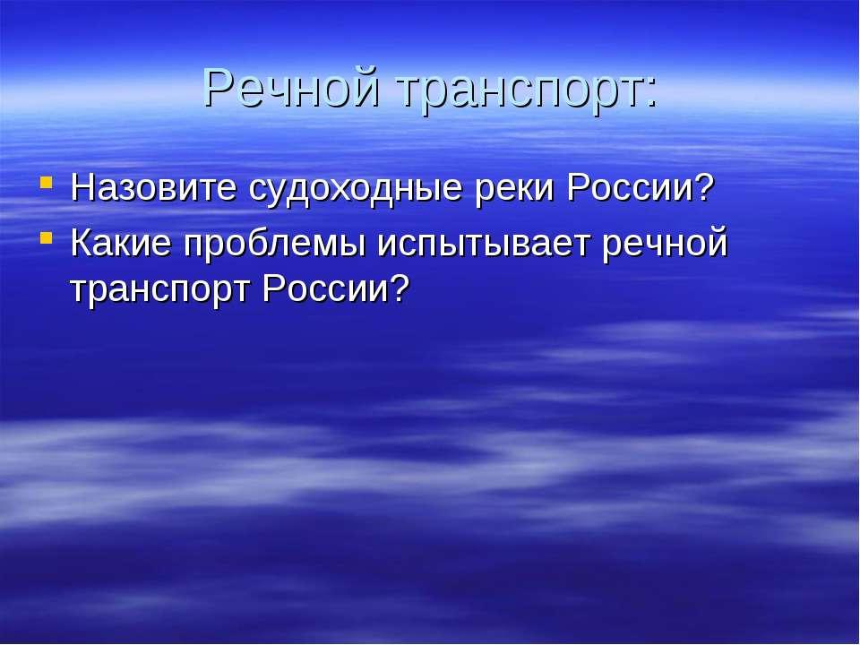 Речной транспорт: Назовите судоходные реки России? Какие проблемы испытывает ...