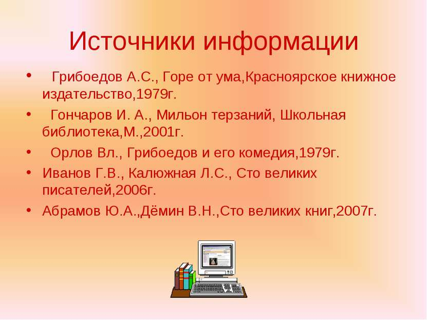 Источники информации Грибоедов А.С., Горе от ума,Красноярское книжное издател...