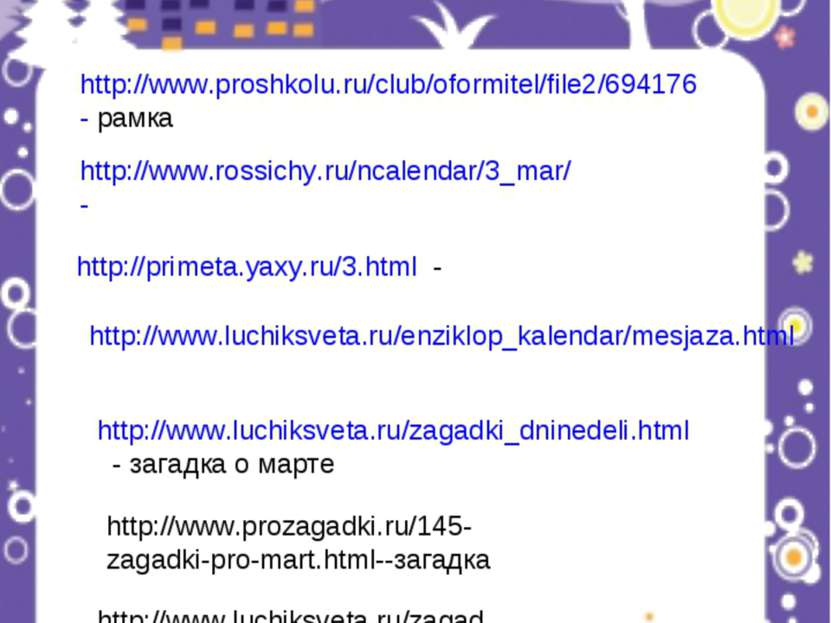 http://www.proshkolu.ru/club/oformitel/file2/694176- рамка http://www.rossich...