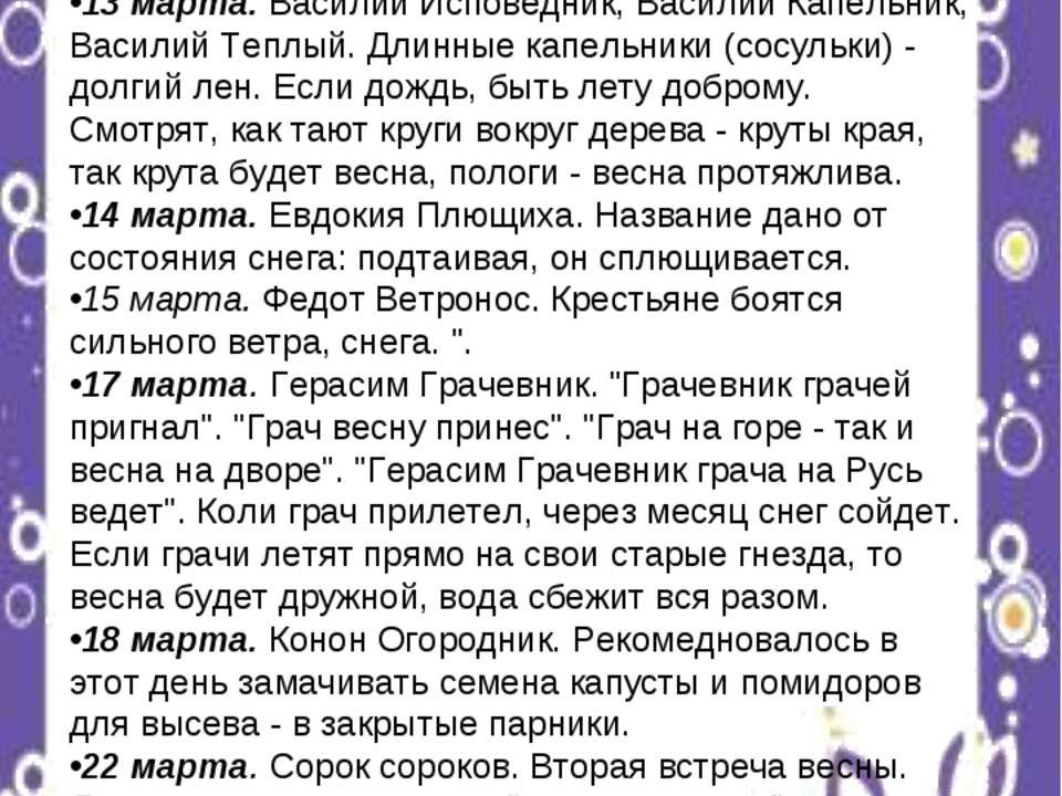 13 марта. Василий Исповедник, Василий Капельник, Василий Теплый. Длинные капе...