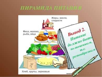 ПИРАМИДА ПИТАНИЯ Вывод 2. Питание должно быть полноценным, т.е. разнообразным