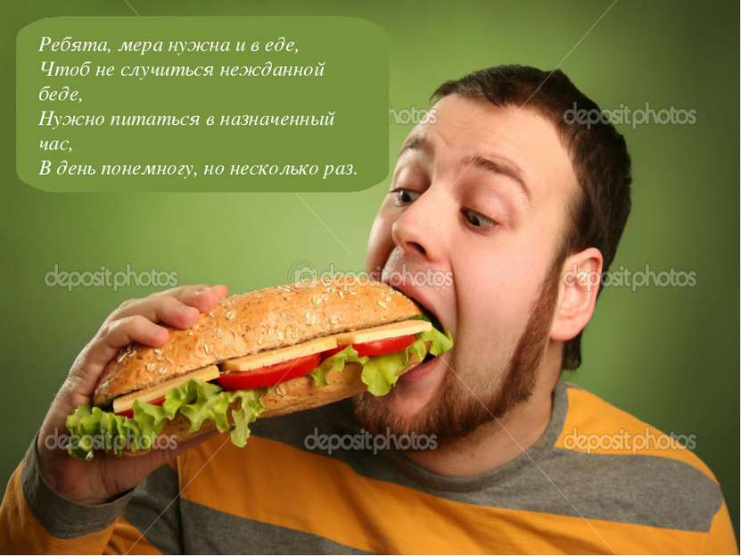 Ребята, мера нужна и в еде, Чтоб не случиться нежданной беде, Нужно питаться ...