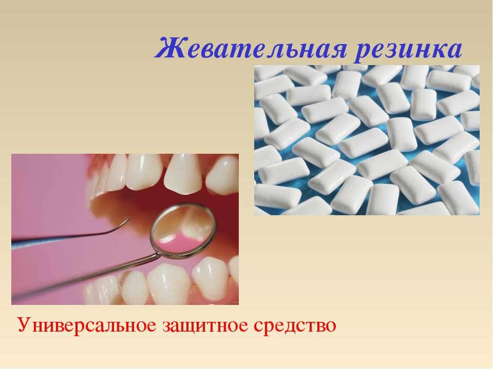Жевательная резинка Универсальное защитное средство
