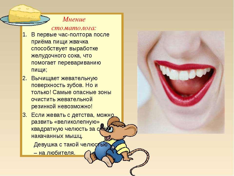 Мнение стоматолога: В первые час-полтора после приёма пищи жвачка способствуе...