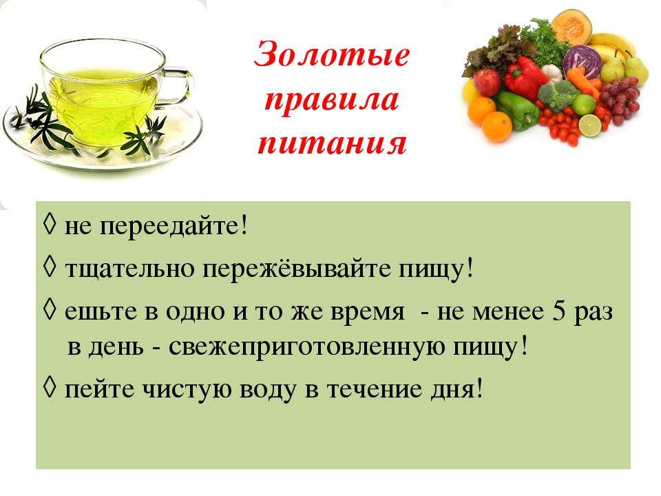 Золотые правила питания ◊ не переедайте! ◊ тщательно пережёвывайте пищу! ◊ еш...