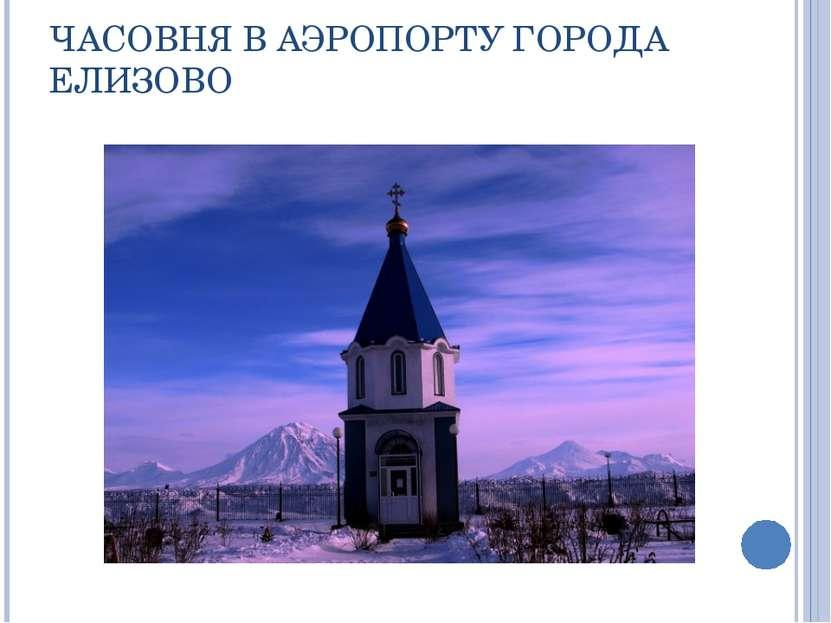 ЧАСОВНЯ В АЭРОПОРТУ ГОРОДА ЕЛИЗОВО