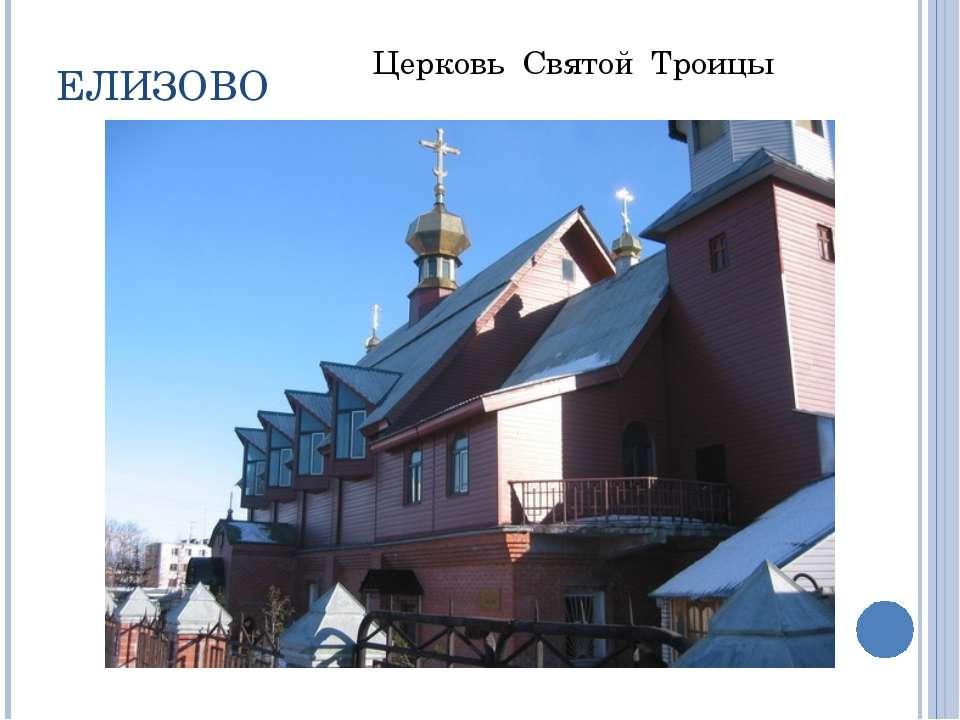 ЕЛИЗОВО Церковь Святой Троицы
