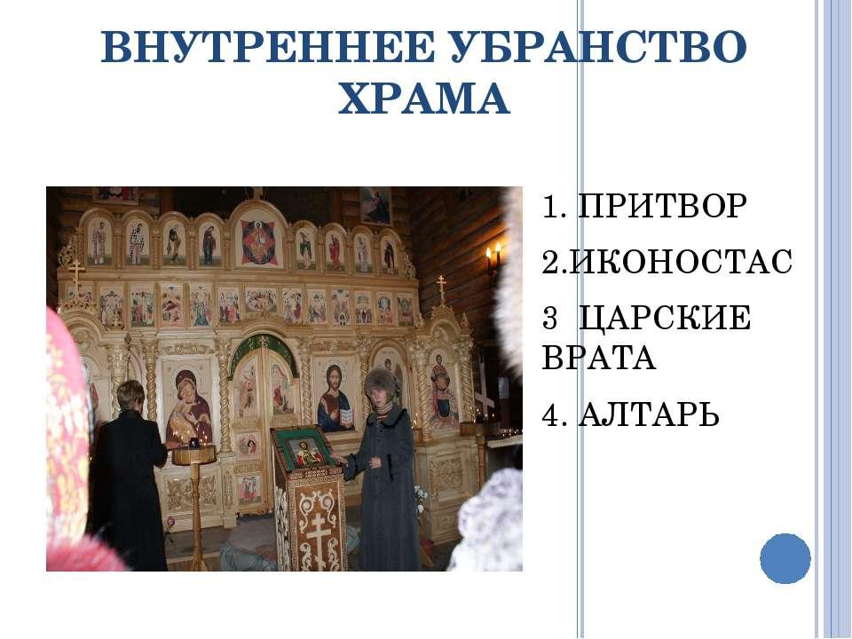 ВНУТРЕННЕЕ УБРАНСТВО ХРАМА 1. ПРИТВОР 2.ИКОНОСТАС 3 ЦАРСКИЕ ВРАТА 4. АЛТАРЬ