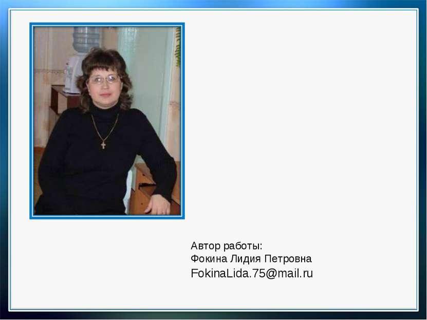 Автор работы: Фокина Лидия Петровна FokinaLida.75@mail.ru