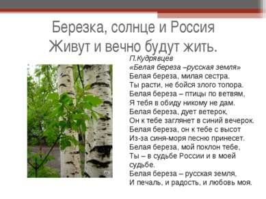 Березка, солнце и Россия Живут и вечно будут жить.  П.Кудрявцев «Белая берез...