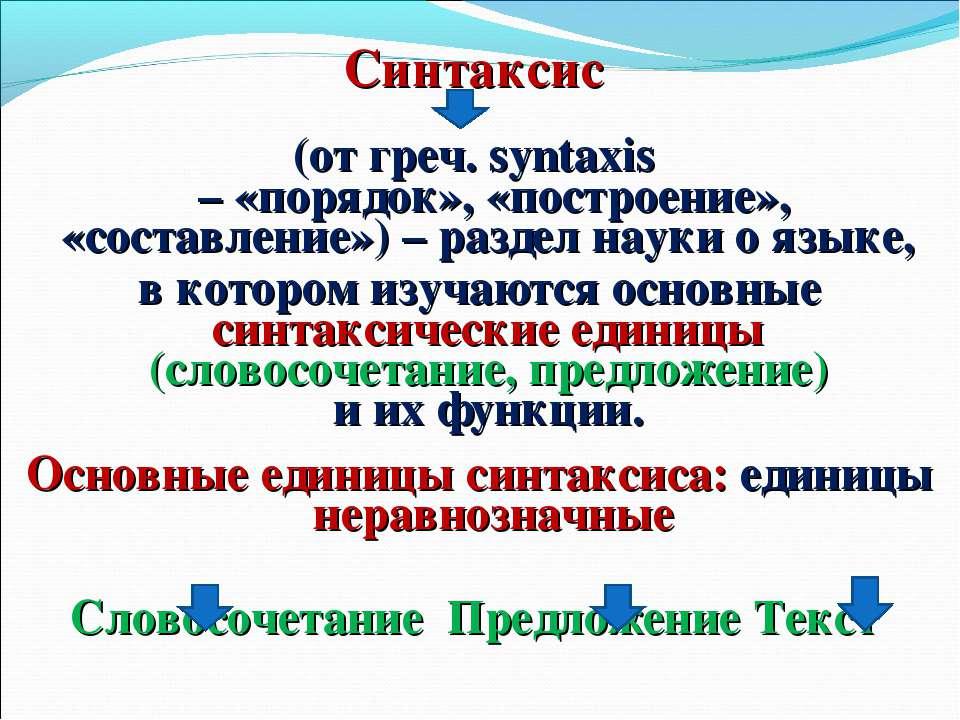 Синтаксис (от греч. syntaxis – «порядок», «построение», «составление») – разд...
