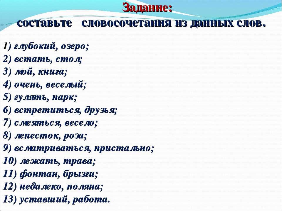 Задание: составьте словосочетания из данных слов. 1) глубокий, озеро; 2) вста...