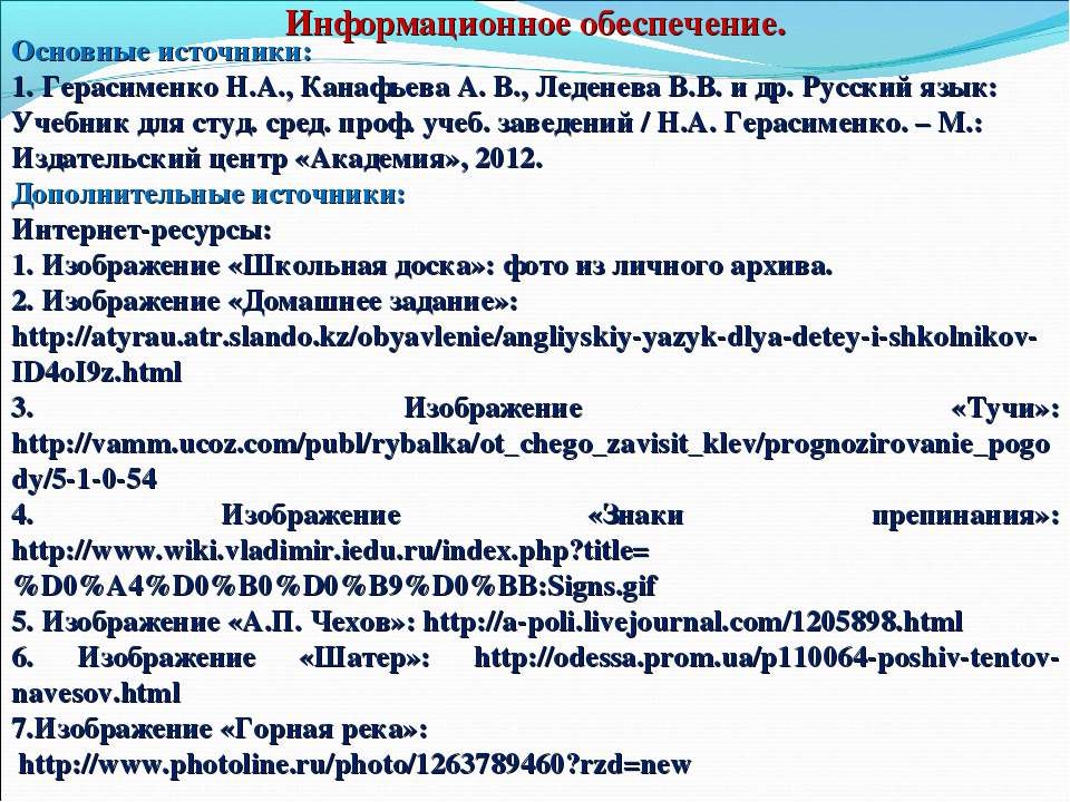 Информационное обеспечение. Основные источники: 1. Герасименко Н.А., Канафьев...