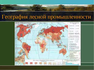 География лесной промышленности